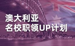 澳大利亚名校职领UP计划