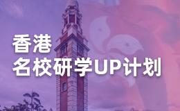 香港名校研学UP计划